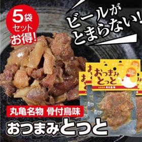 【5パック×70g】香川県産 丸亀名物骨付鳥味 おつまみとっ...