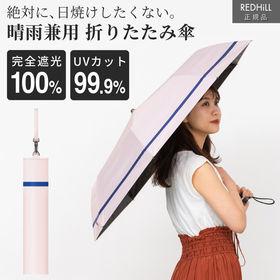 【カラー:スモークピンクB】折りたたみ傘 日傘 UPF50+