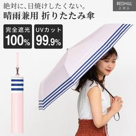 【カラー:ピンクB】折りたたみ傘 日傘 UPF50+