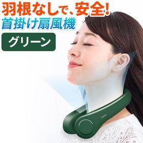 【カラー:グリーン】首掛け扇風機 羽なし首かけ扇風機 ハンズ...