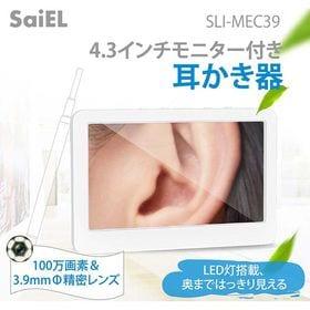 4.3インチモニター付き耳かき器 SLI-MEC39