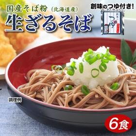 【6食】国産そば粉使用 生そばつゆ付