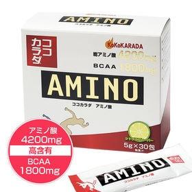約1か月分【ココカラダ】 アミノ酸 4200mg 5g×30...