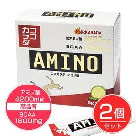 約2か月分【ココカラダ】 アミノ酸 4200mg 5g×30...