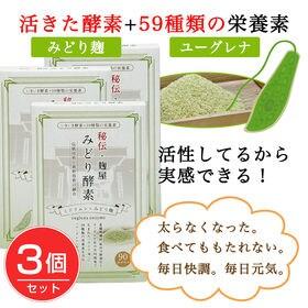 【約3か月分】秘伝・麹屋 みどり酵素 90カプセル×3箱セッ...