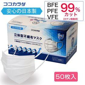 日本製 50枚入り【ココカラダ】立体型不織布マスク
