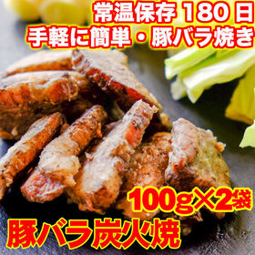 豚バラ炭火焼100g×2個セット レトルト食品 常温保存