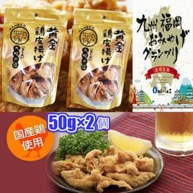 九州丸一食品 黄金鶏皮揚げ 九州の塩 50g×2個 鶏皮