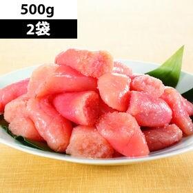 【500g×2袋】<業務用>味わい塩たらこ