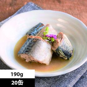 【190g×20缶】<国産>さば水煮缶詰