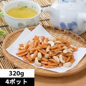 【320g×4ポット】<カシューナッツ入り>柿の種
