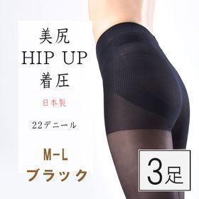 【3足/M-L】ヒップアップ着圧ストッキング(ブラック)22...