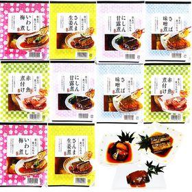 【10Pセット】ヘルシー煮魚