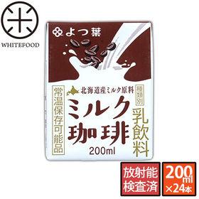 【200ml×24本】よつ葉 コーヒー牛乳 ミルク珈琲 長期...