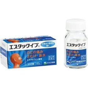 【指定第2類医薬品】エスタックイブ 45錠 かぜ薬 発熱 の...