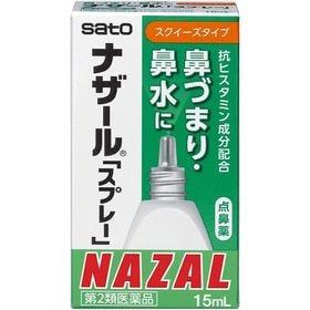 【第2類医薬品】ナザール「スプレー」 15ml 点鼻薬 鼻炎...