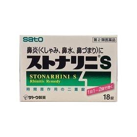 【第2類医薬品】ストナリニS 18錠 鼻炎薬 鼻づまり 鼻水...