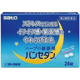 【第2類医薬品】パンセダン 24錠 鎮静剤 イライラ 興奮に