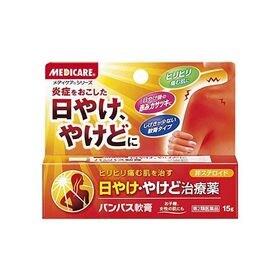 【第2類医薬品】パンパス軟膏 15g メディケア 日焼け や...