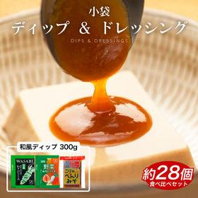 【300g】和風ソース3種食べ比べ(約28個)※アソート