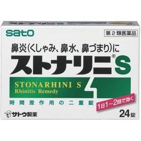 【第2類医薬品】ストナリニS 24錠 鼻炎薬 くしゃみ 鼻水