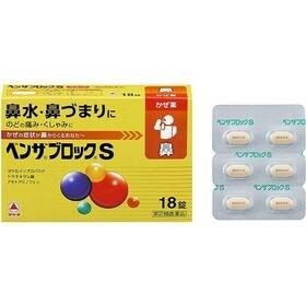 【指定第2類医薬品】ベンザブロックS 18錠 風邪薬 総合感...