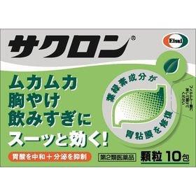 【第2類医薬品】サクロン 10包 胃薬 胸やけ 胃もたれに