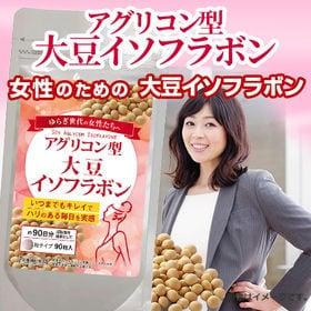 アグリコン型大豆イソフラボン90粒(約3ヵ月分)