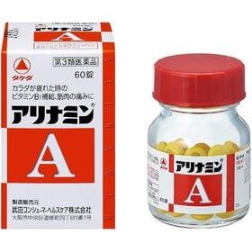 【第3類医薬品】アリナミンA 60錠 関節痛 肩こり 眼精疲...