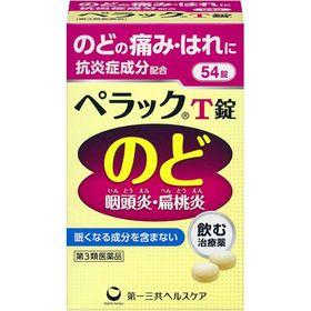【第3類医薬品】ペラックT錠 54錠 のどの腫れ のどの痛み...