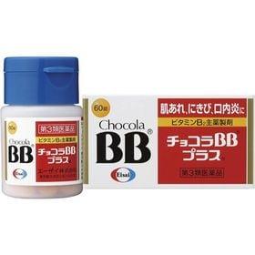 【第3類医薬品】チョコラBBプラス 60錠 ニキビ 口内炎 ...