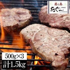 【計1.5kg(500gx3)】沖縄 美ら島あぐー豚 モモ焼...