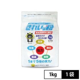 自然に優しい多用途洗浄剤「きれいッ粉(1kg)」※日本製