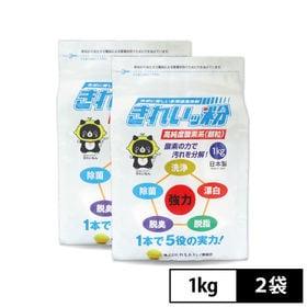 [2袋セット] 自然に優しい多用途洗浄剤「きれいッ粉(1kg...