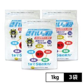 [3袋セット] 自然に優しい多用途洗浄剤「きれいッ粉(1kg...