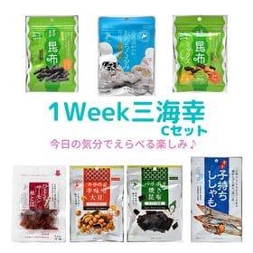 【7種各1袋】1Week三海幸セレクト7 セットC♪(おちち...
