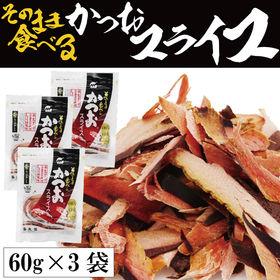 【60g×3袋】そのまま食べる かつおスライス/噛むほどに口...