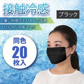 【5枚入り×4袋/ブラック】冷感ひんやりマスク同色20枚組