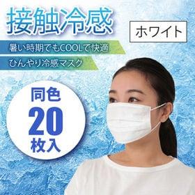【5枚入り×4袋/ホワイト】冷感ひんやりマスク同色20枚組