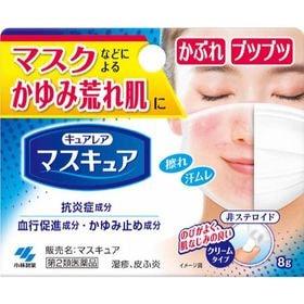 【第2類医薬品】マスキュア 8g マスクによるかゆみに かゆ...