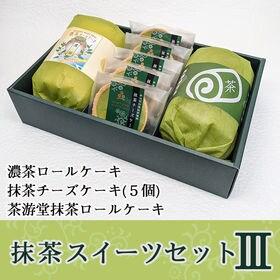 抹茶スイーツセット 3 (濃茶ロール・茶游堂抹茶ロール・抹茶...
