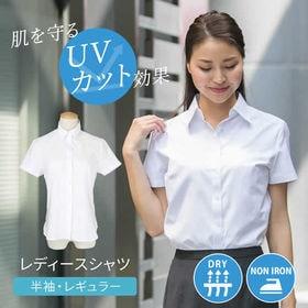 【M/白】UVカット効果☆レディース半袖シャツ