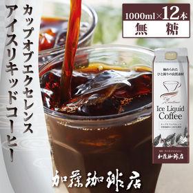 【計12L(1L×12本)】[加藤珈琲店]カップオブエクセレ...