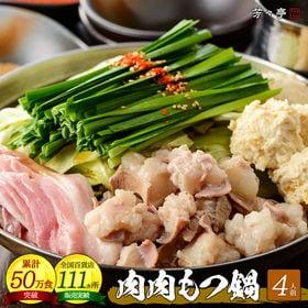 【醤油・4人前】博多芳々亭 博多肉肉もつ鍋4人前(牛ホルモン...