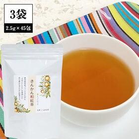 【3袋】きんかん和紅茶 ティーバッグ