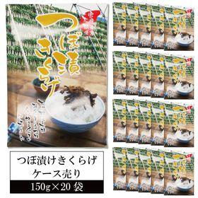 【150g×20袋】つぼ漬けきくらげ 佃煮 宮崎県産大根入り。みんなでシェアもできるケース売り! | ご飯のおともに。口に入れるときくらげのコリコリとした食感と、つぼ漬け本来の風味が楽しめる
