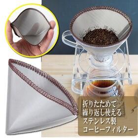 折りたためるステンレス製 コーヒーフィルター
