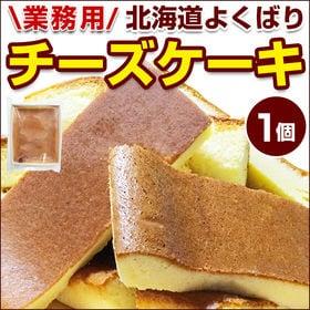 【1個】北海道 よくばり チーズケーキ【R01】