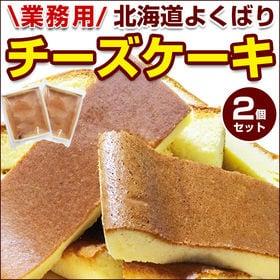 【2個】北海道 よくばり チーズケーキ【R02】