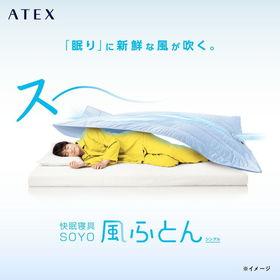 【1000円OFFクーポン付き】アテックス ATEX 快眠寝...